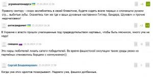 Комментирование новости на Харьковском сайте