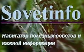 http://sovetinfo.com/