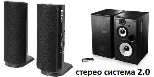 стерео-акустика