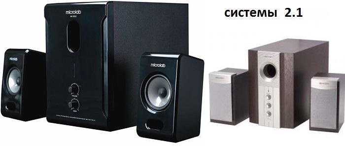 акустическая система 2.1