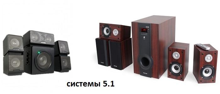 система 5.1