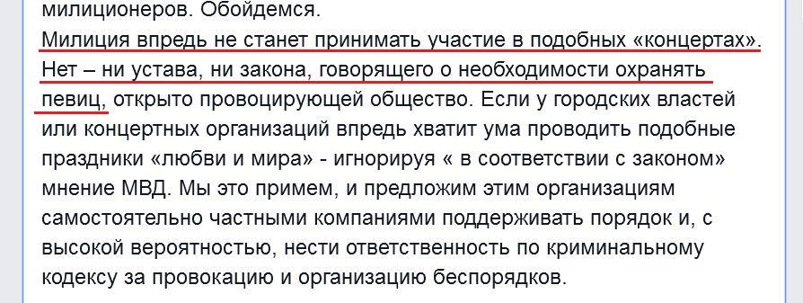 Аваков об Ани Лорак
