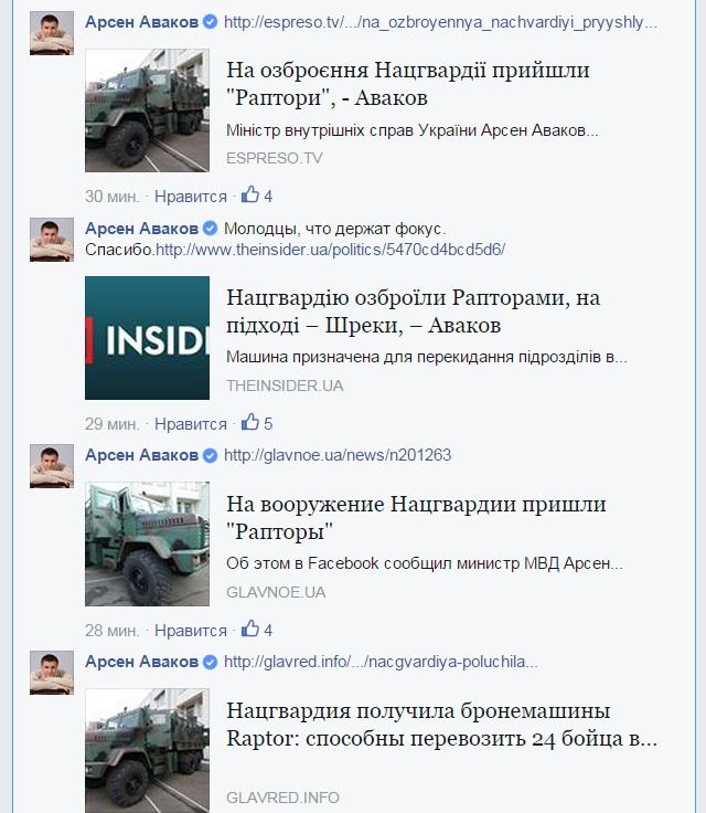 Реклама от Авакова