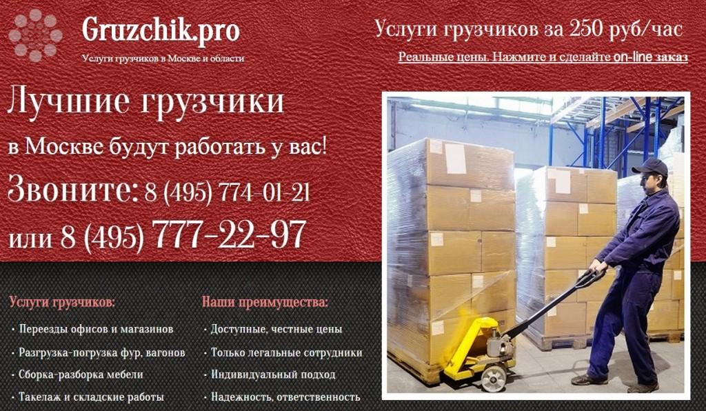http://gruzchik.pro/