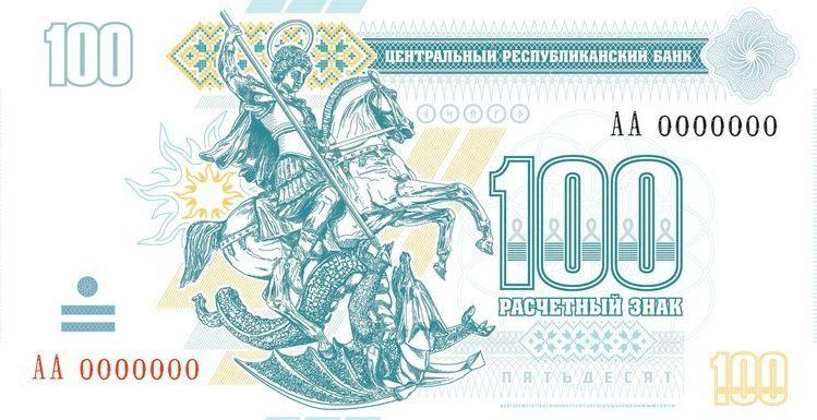 Денежные знаки Новороссии