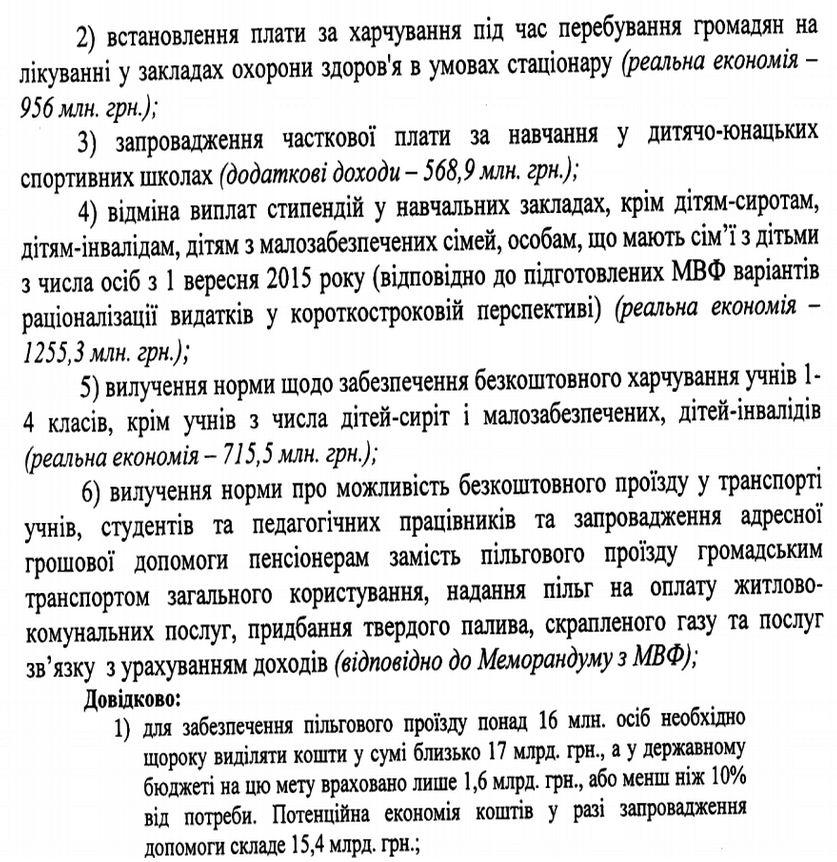 Реформы в Украине 2015 год