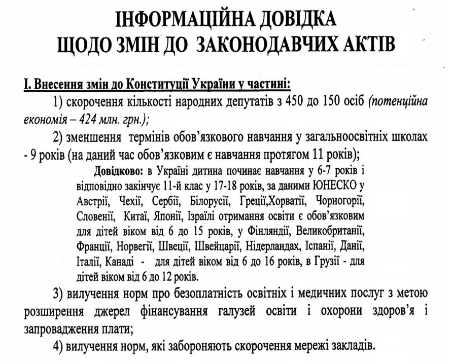 Реформы в Украине