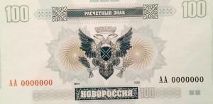 Валюта Новороссии