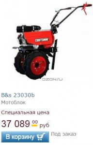 B&s 23030b
