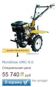 Мотоблок GMC-9.0