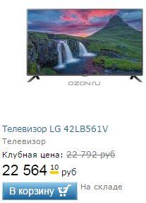 Телевизор LG 42LB561V