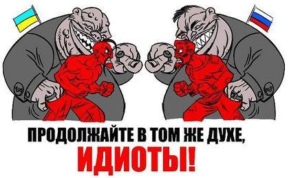 русский и украинец