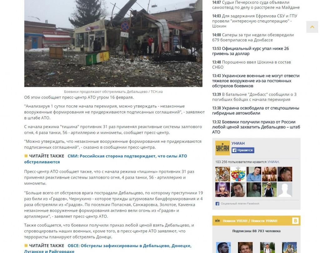 Террористы обстреляли Донецк