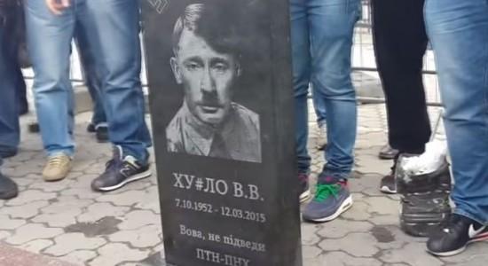 Надгробие Путину установили в Киеве у посольства России