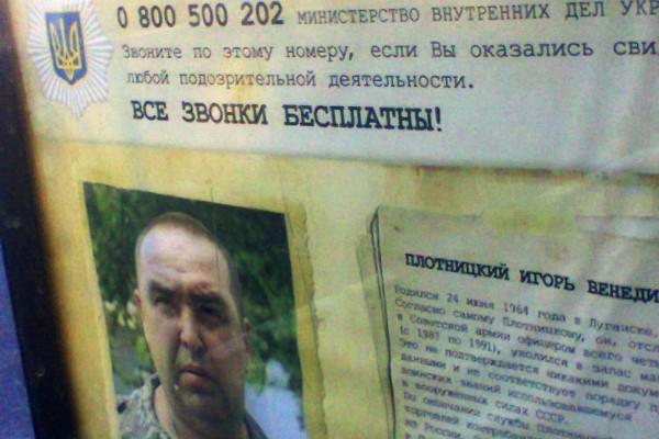 Игорь плотницкий на остановке в Харькове