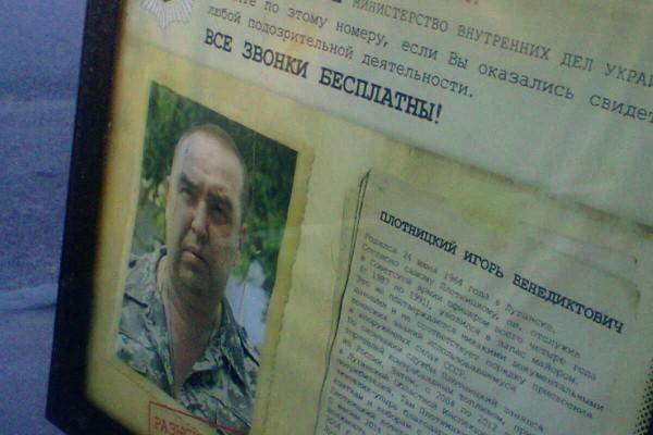 Розыск Плотницкого по Харькову