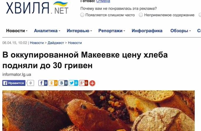 В Макеевке хлеб по 30 гривен