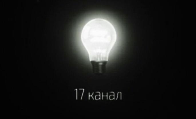 17 канал