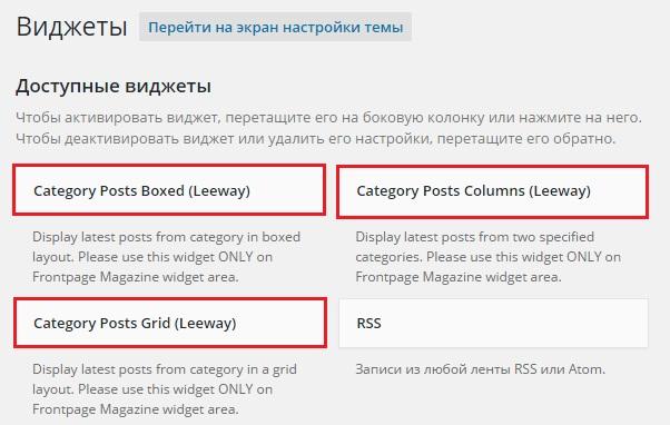 Тема  оформления Leeway для WordPress