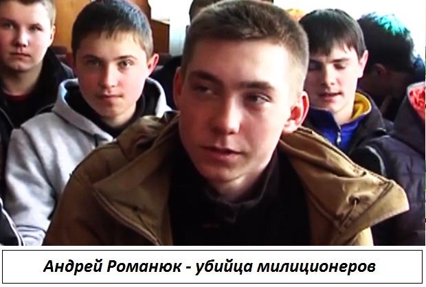 Убийца милиционеров Андрей Романюк патриот украины