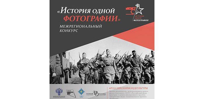 В России проходит фотоконкурс реконструкций военных снимков