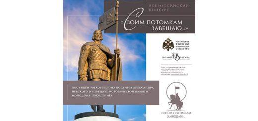 Всероссийский конкурс «Своим потомкам завещаю...»