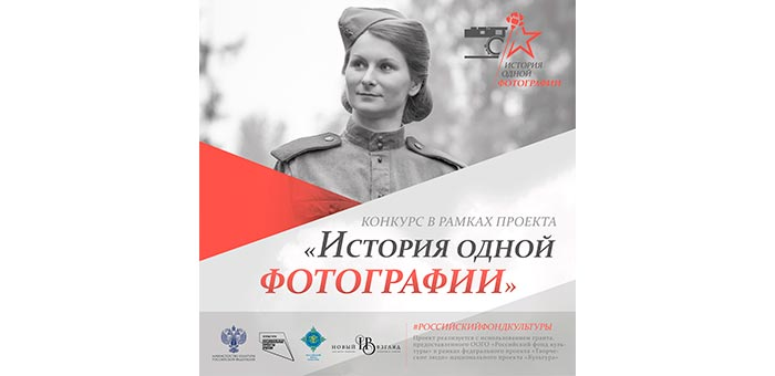 Итоги Межрегионального конкурса «История одной фотографии»